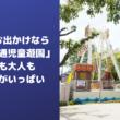 子供とお出かけなら「刈谷交通児童遊園」子供も大人も嬉しいがいっぱい